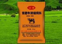 育肥牛濃縮飼料